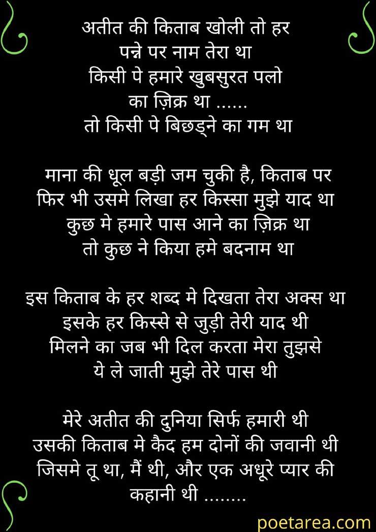 Love in hindi poems sad 2 Sad