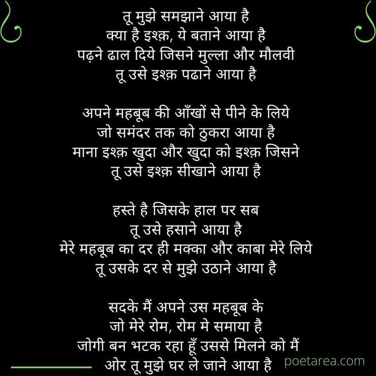 Love in hindi poems sad 3 सैड